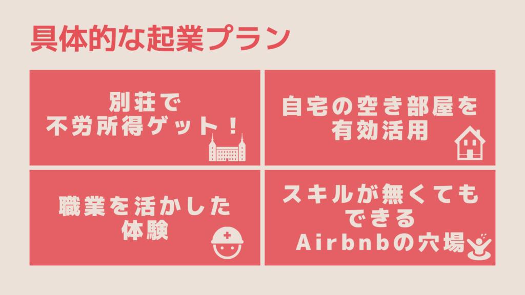 Airbnbでの起業プラン