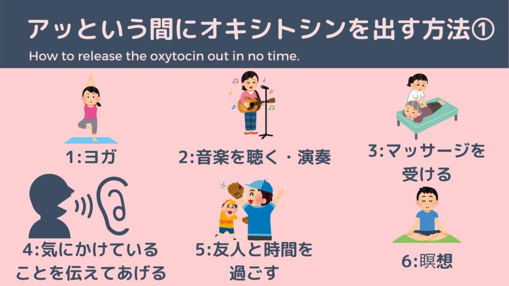 オキシトシンを出す方法1