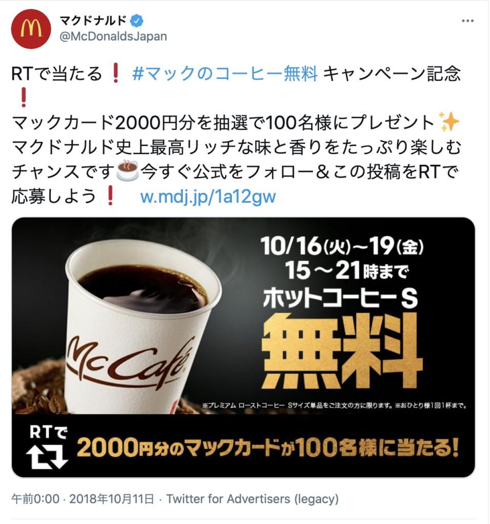 マクドナルドのコーヒー無料