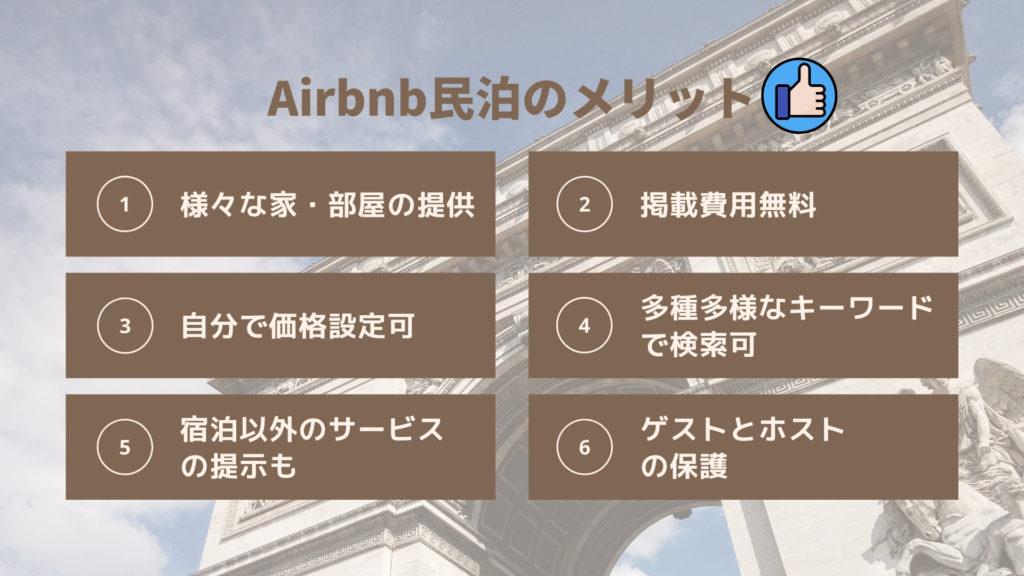 Airbnb民泊のメリット