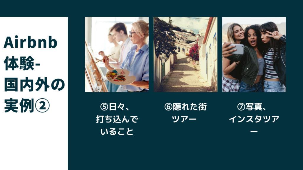 Airbnb体験の実例②