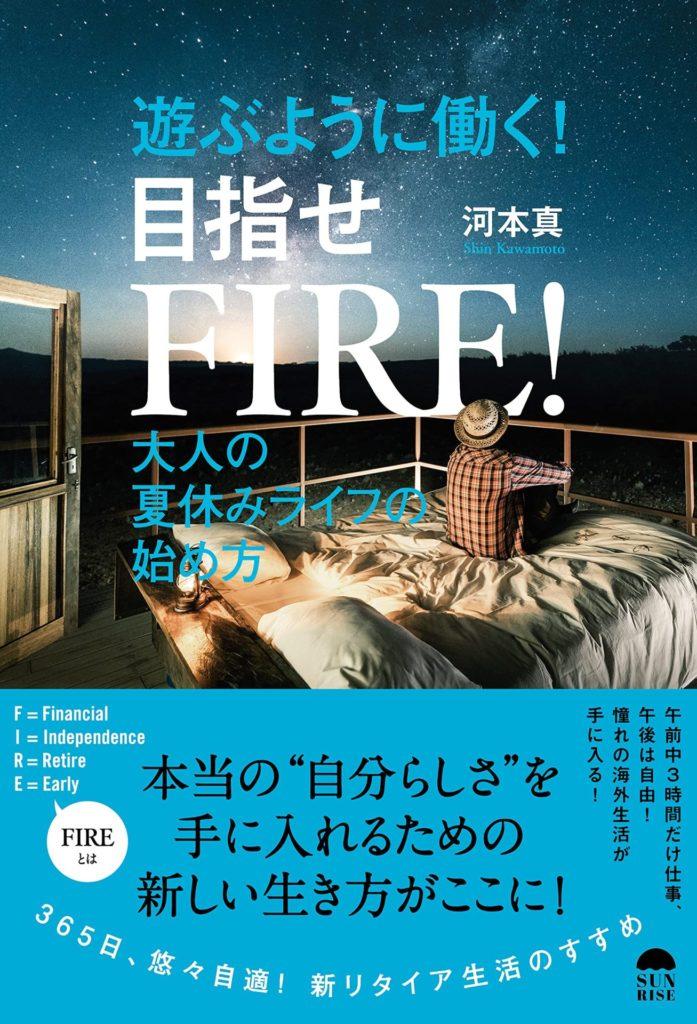 河本真:遊ぶように働く! 目覚せFIRE! 大人の夏休みライフの始め方