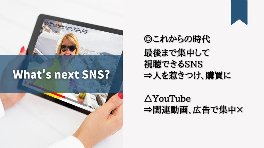 視聴時間を維持するSNS