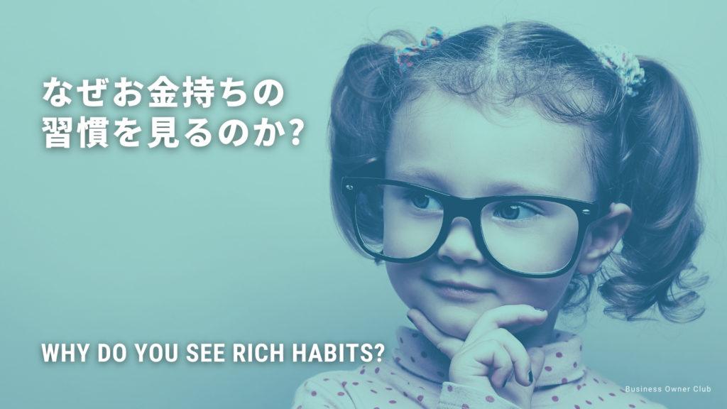 お金持ちの習慣について