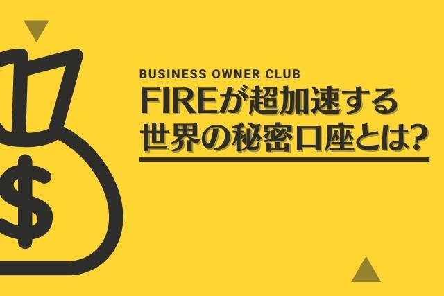 FIREが加速する世界のプライベートバンクのまとめ