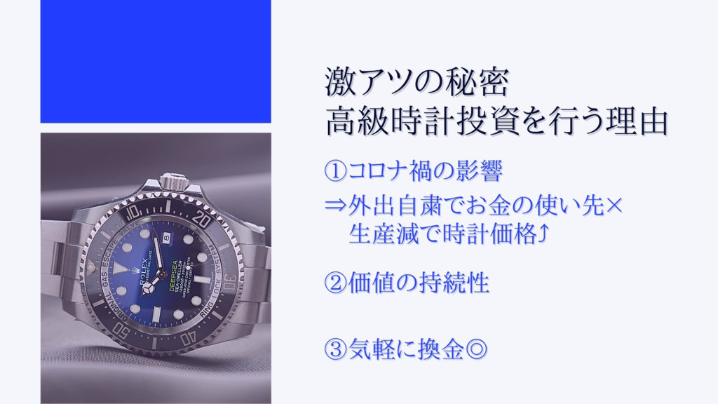 コロナ禍に高級時計投資が増加した理由とは?