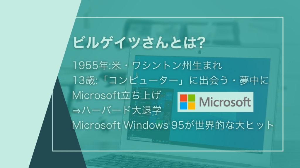 Microsoft創業者のビルゲイツさんとは?