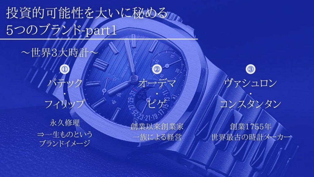 世界三大時計とは?