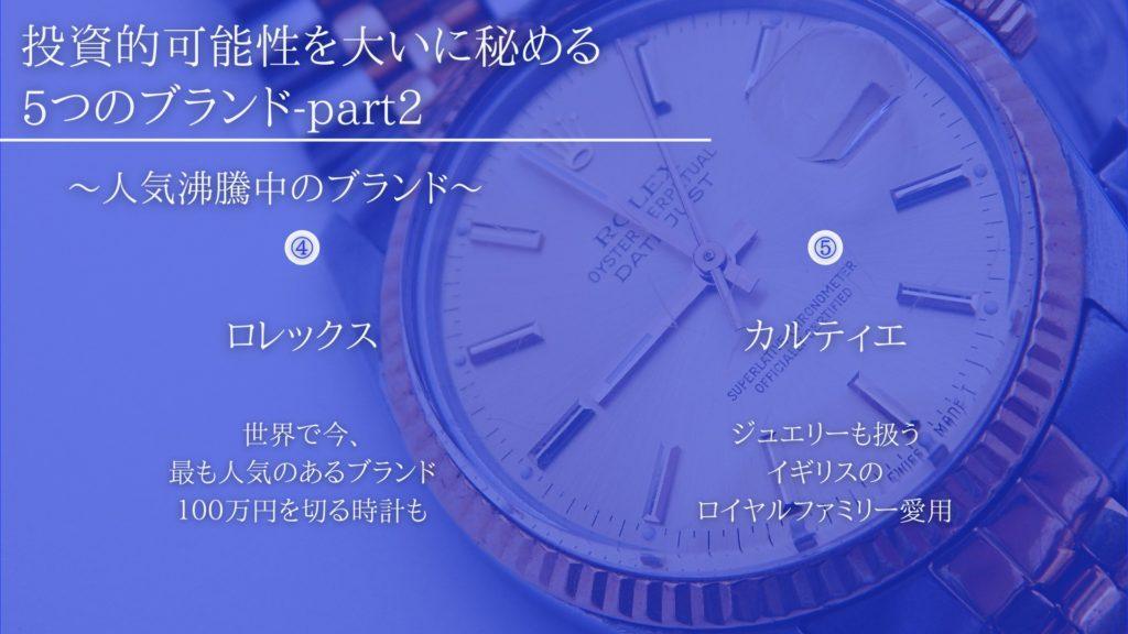人気時計メーカー(ロレックス・カルティエ)