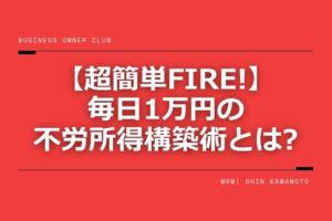 超簡単FIRE!毎日1万円の不労所得構築術とは?